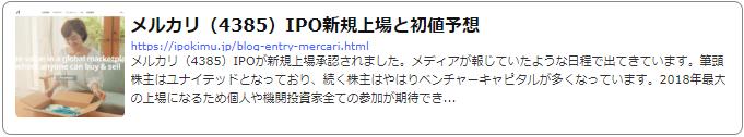 メルカリ(4385)IPO新規上場と初値予想記事