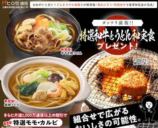 ヒロセ通商食材キャンペーン