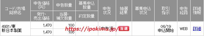 新日本製薬所当選画像