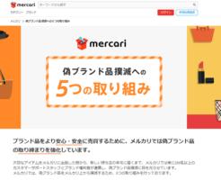 メルカリ(4385)幹事配分決定