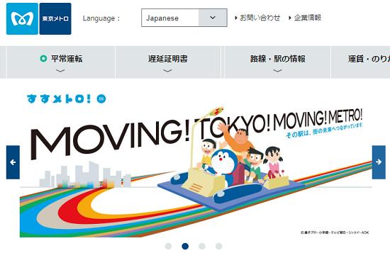 東京メトロ上場(IPO)