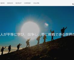 ZUU(4387)IPO最終初値予想