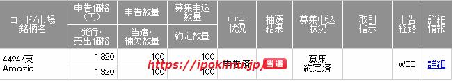 SMBC日興証券amazia当選約定