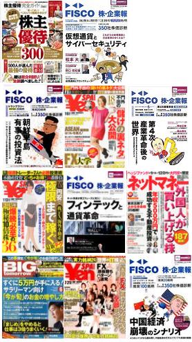 IPOキムメディア履歴(インタビュー)