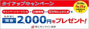 岡三オンライン証券公式HP
