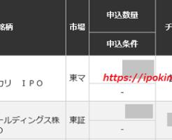 メルカリ(4385)IPO当選画像