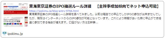 東海東京証券のIPO抽選ルール詳細