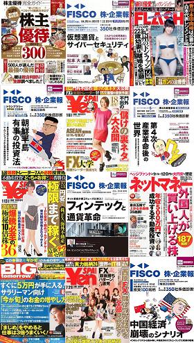 IPOキム雑誌(メディア)掲載歴
