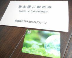 日本取引所グループ(8697)株主優待クオカード