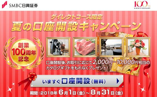 SMBC日興証券ダイレクトコースキャンペーン