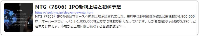 MTG(7806)IPO新規上場と初値予想