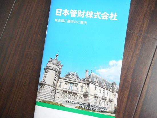 日本管財(9728)株主優待案内