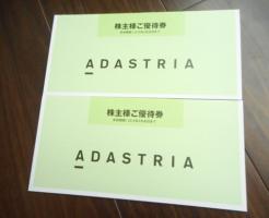アダストリア(2685)株主優待