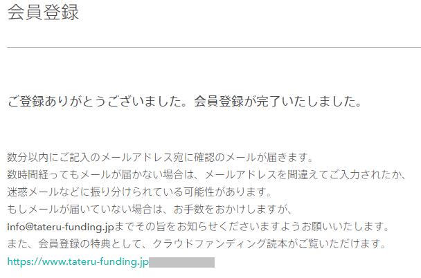 TATERU Funding(タテルファンディング)口座開設完了