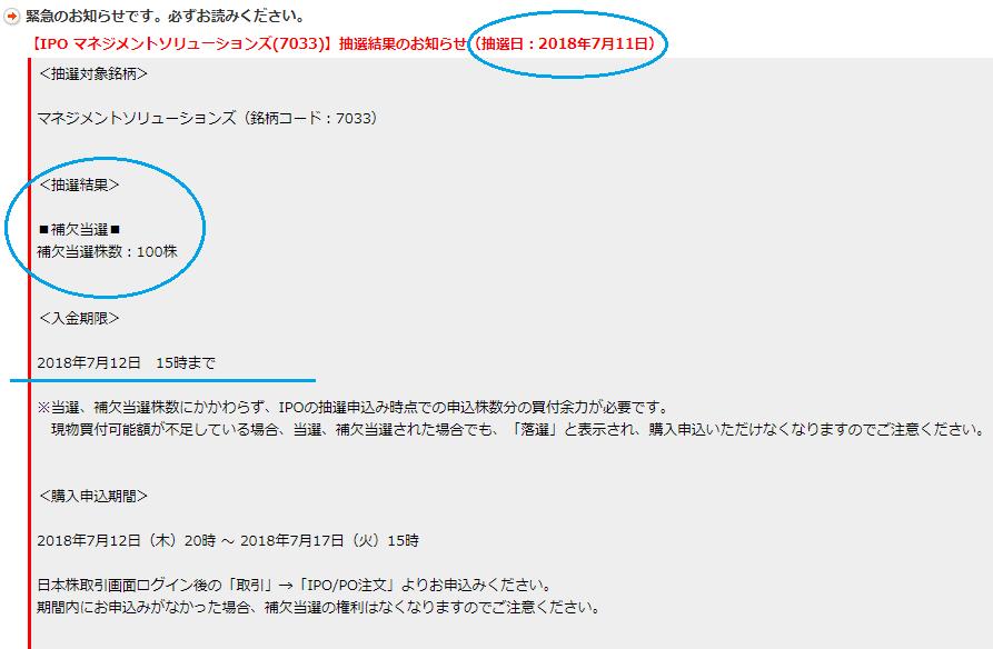 岡三オンライン証券IPO当選