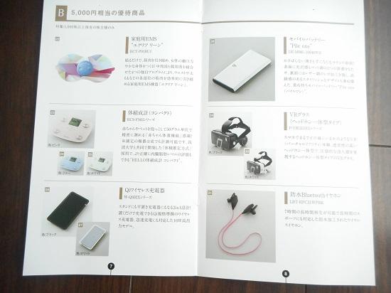 エレコム5,000円カタログ商品