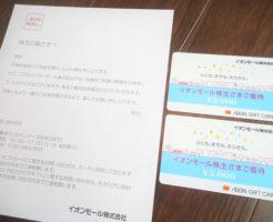イオンモール(8905)株主優待3,000円分カード