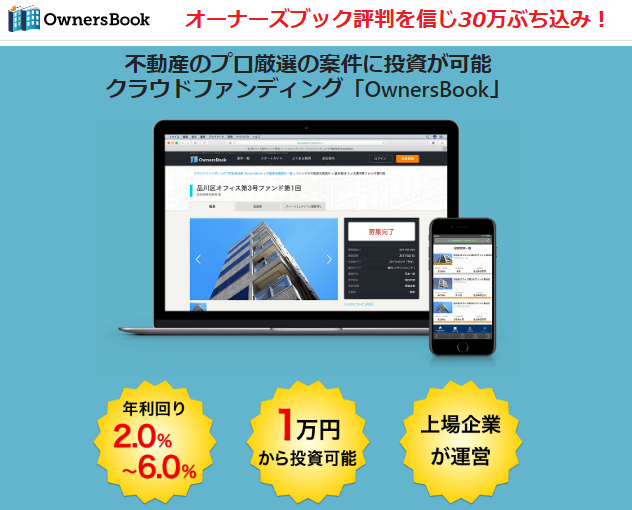 OwnersBook(オーナーズブック)評判とデメリット