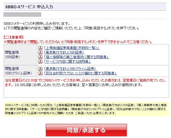 SBBO-Xサービス申込決定画面