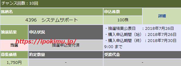 システムサポート(4396)IPO当選画像