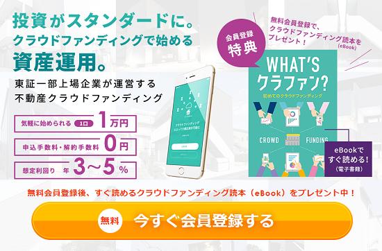 TATERU Funding(タテルファンディング)評判
