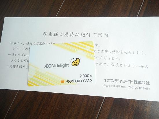 イオンディライト(9787)株主優待イオンギフト