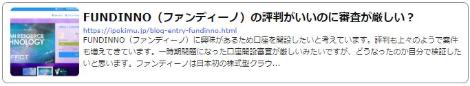 FUNDINNO(ファンディーノ)評判