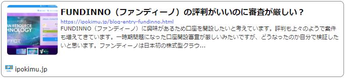 FUNDINNO(ファンディーノ)評判の記事へ