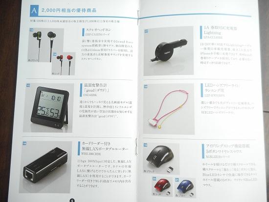 エレコム2,000円カタログ自社製品