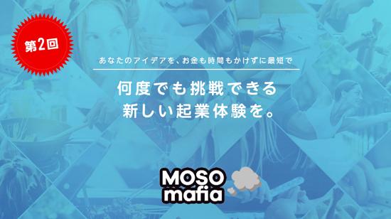 MOSO Mafia 上場予定(IPO)