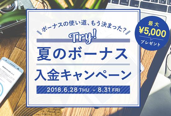 THEO(テオ)入金キャンペーン