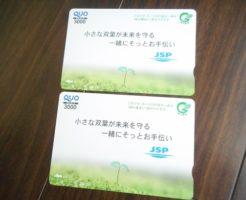 JSP株主優待クオカード
