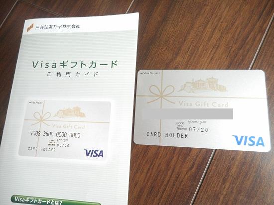 visaギフトカード株主優待使えない