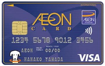 イオン銀行クレジット機能付きカード