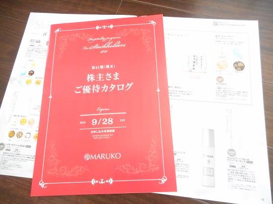 マルコ(9980)株主優待2018