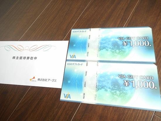 アークス(9948)株主優待の全国共通ギフト券2,000円