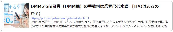 DMM.com証券(DMM株)の手数料とIPO取扱