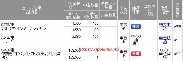 伊藤忠アドバンス・ロジスティクス投資法人(3493)当選