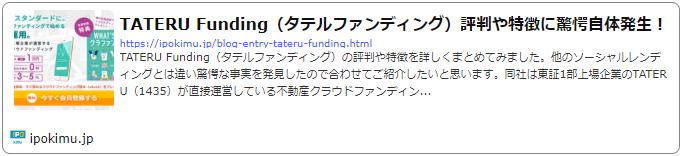 TATERU Funding(タテルファンディング)評判と特徴