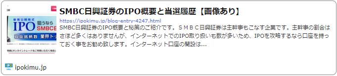 SMBC日興証券のIPO概要と当選履歴