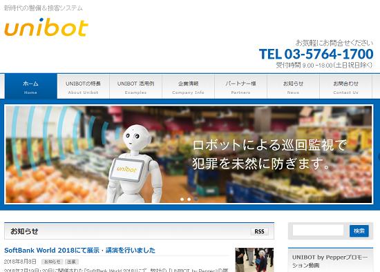 ユニボット(UNIBOT)がファンディーノで資金を集める
