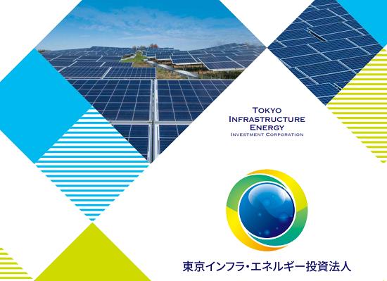 東京インフラ・エネルギー投資法人(9285)新規上場と初値予想