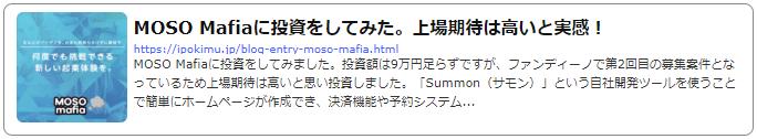 MOSO Mafiaに投資(ファンディーノ)