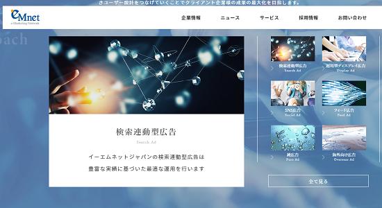 イーエムネットジャパン(7036)新規上場と初値予想