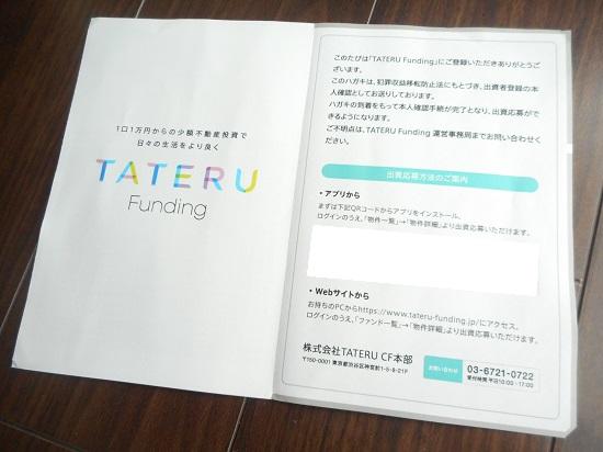 タテルファンディング口座開設完了ハガキ