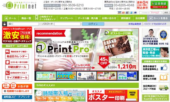 プリントネット(7805)新規上場と初値予想