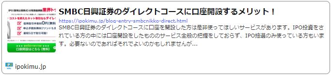 SMBC日興証券のダイレクトコースIPO