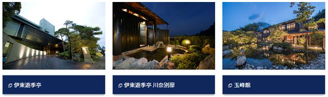 FJネクスト(8935)温泉旅館の株主優待利⽤券