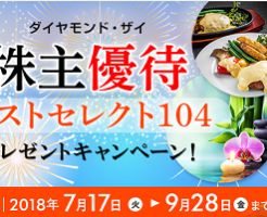 岡三オンライン証券株主優待本プレゼント