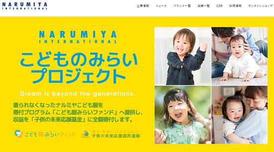 ナルミヤ・インターナショナル(9275)大手予想最終